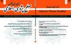 انتشار اولین شماره فصلنامه صلحپژوهی اسلامی