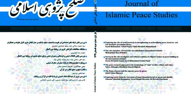 انتشار دومین شماره فصلنامه صلحپژوهی اسلامی