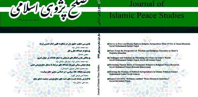انتشار سومین شماره فصلنامه صلحپژوهی اسلامی