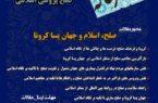 دومین فراخوان مقاله فصلنامه صلحپژوهی اسلامی اعلام شد