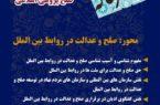 سومین فراخوان مقاله فصلنامه صلحپژوهی اسلامی اعلام شد
