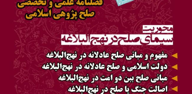 چهارمین فراخوان مقاله فصلنامه صلحپژوهی اسلامی اعلام شد