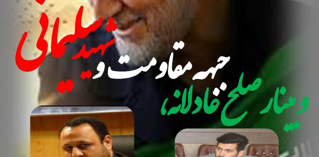 وبینار «صلح عادلانه، جبهه مقاومت و شهید سلیمانی» برگزار شد