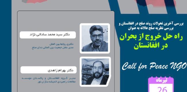وبینار «بررسی آخرین تحولات روند صلح در افغانستان و بررسی نظریه صلح عادلانه به عنوان راه حل خروج از بحران در افغانستان» برگزار میشود
