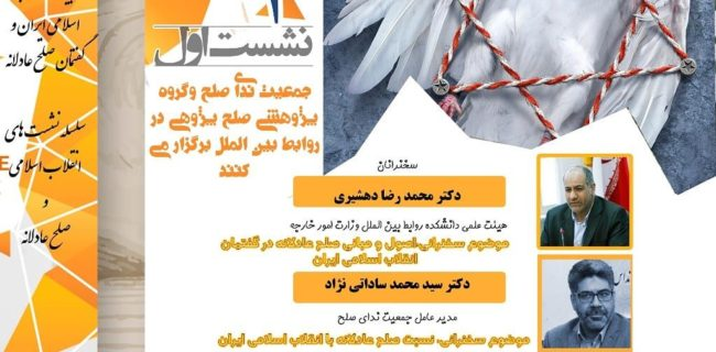 وبینار «انقلاب اسلامی ایران و گفتمان صلح عادلانه» برگزار میشود