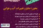 ششمین فراخوان مقاله فصلنامه صلحپژوهی اسلامی اعلام شد