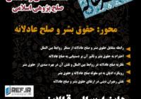 پنجمین فراخوان مقاله فصلنامه صلحپژوهی اسلامی اعلام شد