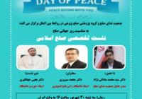 وبینار «صلح اسلامی» برگزار میشود